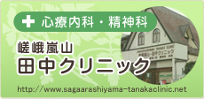 心療内科・精神科 嵯峨嵐山・田中クリニック
